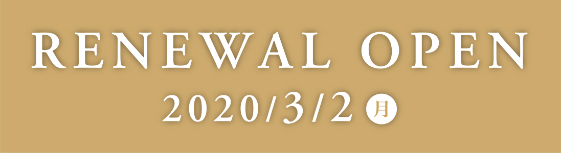 RENEWAL OPEN 2020/3/2 (月)